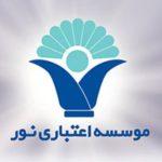 Noor Mobile Bank دانلود نرم افزار همراه بانک موسسه اعتباری نور
