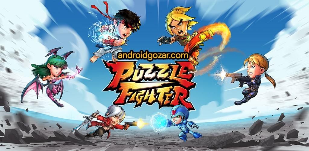 Puzzle Fighter 2.3.3 دانلود بازی اکشن جنگنده پازل اندروید