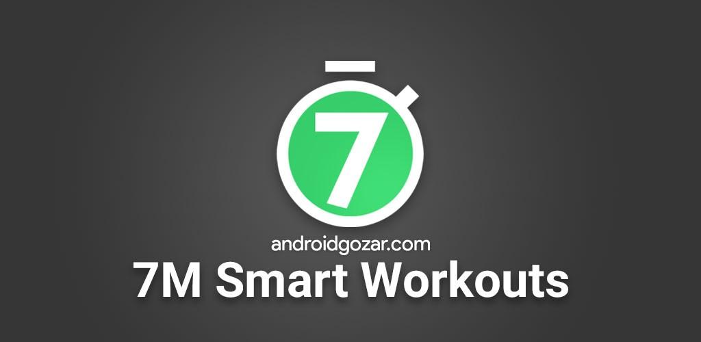دانلود 7 Minute Workouts PRO 4.3.4 برنامه تمرینات بدنسازی علمی اندروید