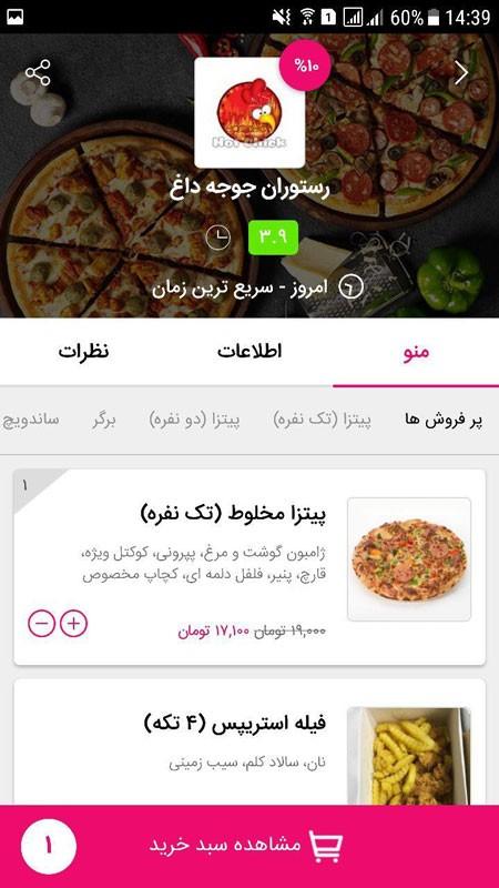دانلود اسنپ فود SnapFood 4.7.0.18 – سفارش آنلاین غذا اندروید و iOS آیفون
