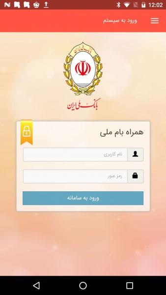 BAM دانلود همراه بام ملی ایران اندروید و iOS آیفون