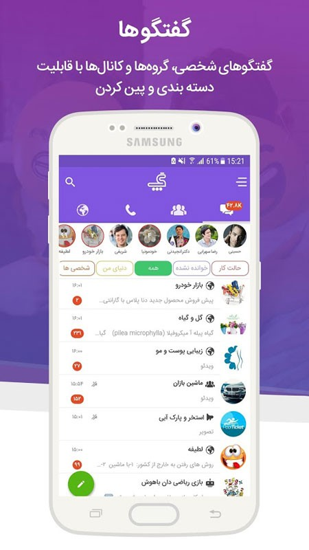 Gap Messenger 6.7 دانلود پیام رسان گپ اندروید + کامپیوتر