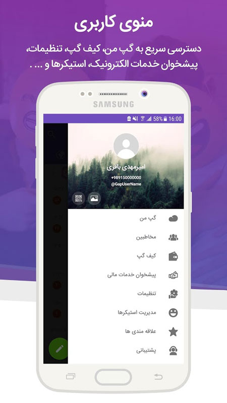 دانلود پیام رسان گپ Gap Messenger 8.4.1 اندروید، iOS و کامپیوتر