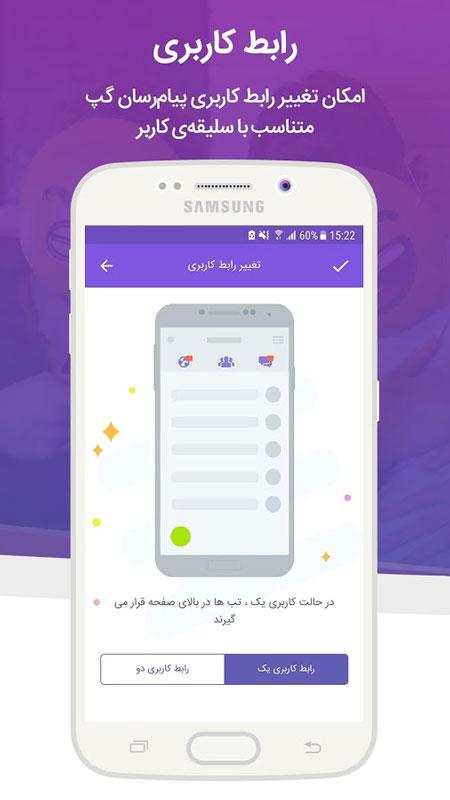 Gap Messenger 7.8.2 دانلود پیام رسان گپ برای اندروید و کامپیوتر