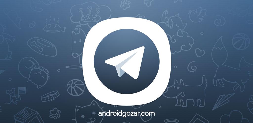دانلود Telegram X 0.22.4.1259 Final – تلگرام ایکس برای اندروید