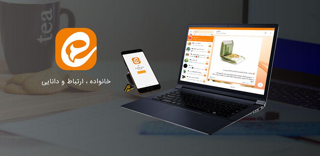 دانلود Eitaa 3.4.15 نصب پیام رسان ایتا برای اندروید + کامپیوتر