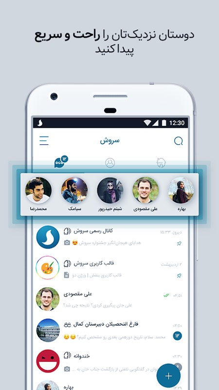 Soroush Messenger 2.5.11 دانلود برنامه پیام رسان سروش اندروید