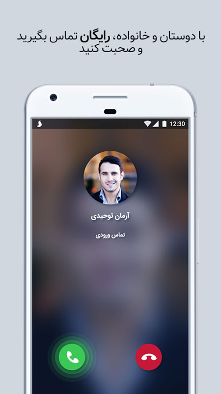 Soroush Messenger 2.4.5 دانلود برنامه پیام رسان سروش اندروید