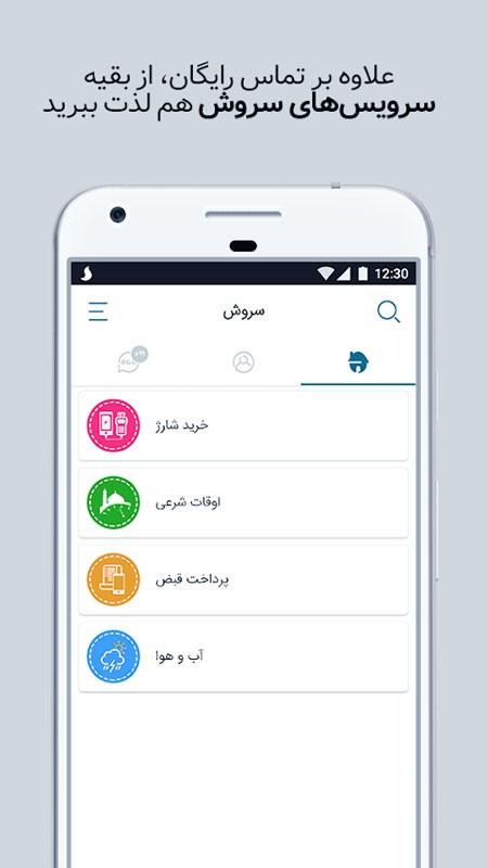 دانلود Soroush Plus 3.16.1 پیام رسان سروش پلاس اندروید