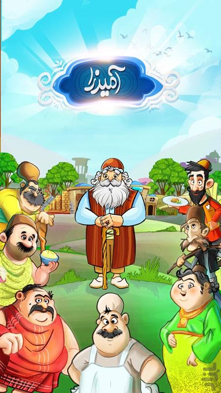 دانلود بازی آمیرزا Amirza 5.8 نسخه جدید برای اندروید