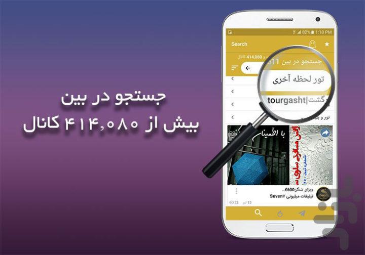 Telegram Talaei 7.1.9 دانلود تلگرام طلایی بدون فیلتر برای اندروید