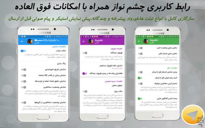 دانلود Telegram Talaei 7.2.3 تلگرام طلایی بدون فیلتر برای اندروید