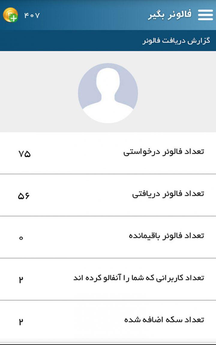 Follower Begir 6.0.5 دانلود فالوئر بگیر اینستاگرام اندروید