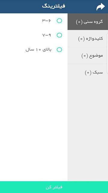 GheseLand 1.1.6 دانلود نرم افزار قصه لند اندروید