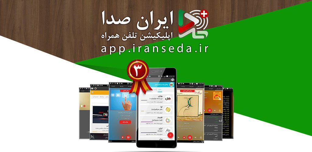 Iran Seda 3.2.7 دانلود اپلیکیشن ایران صدا اندروید آرشیو رادیو