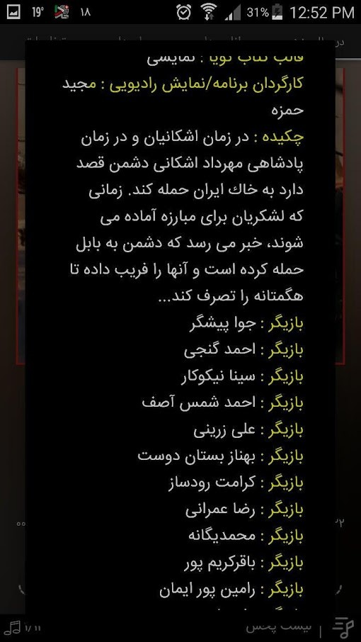 IranSeda 3.6.5 دانلود و نصب اپلیکیشن ایران صدا اندروید
