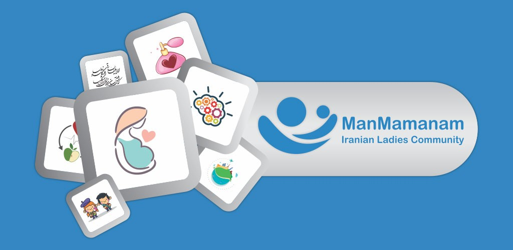 Man Mamanam 0.11.4 دانلود نرم افزار من مامانم اندروید