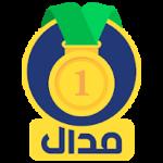 دانلود اپلیکیشن مدال Medal 5.1.1 پخش زنده و پیش بینی فوتبال اندروید