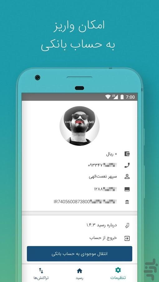 Resid 2.3.7 دانلود اپلیکیشن رسید اندروید پرداخت و دریافت پول