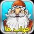 Amirza Javab 2.0.0 دانلود جواب کامل بازی آمیرزا