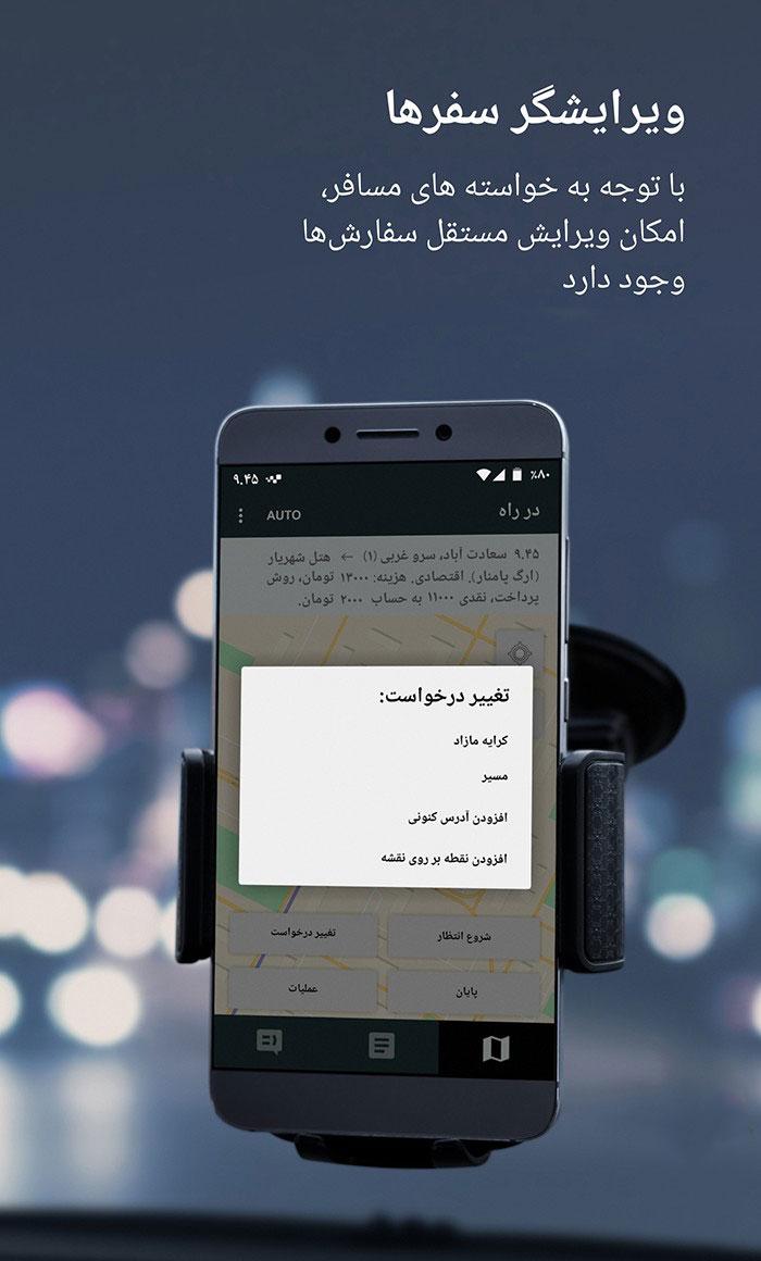 دانلود Taxsee Driver 3.12.10.1 ماکسیم راننده برای اندروید و iOS آیفون