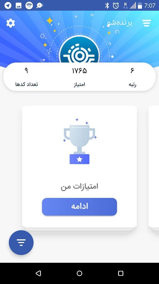 Barande Bash 1.3.1 دانلود اپلیکیشن برنده باش اندروید و iOS
