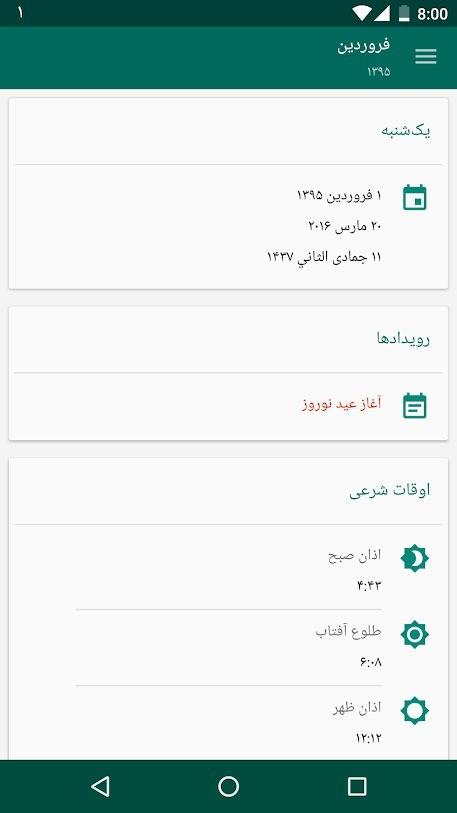 Persian Calendar 6.1.0 دانلود نرم افزار تقویم فارسی شمسی اندروید