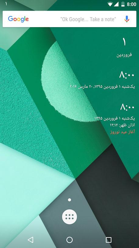 دانلود Persian Calendar 7.0.0 برنامه تقویم فارسی شمسی اندروید