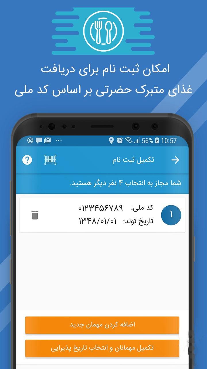 دانلود برنامه رضوان Rezvan 2.4.0 اپلیکیشن رسمی حرم امام رضا (ع)