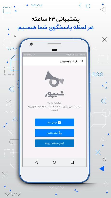 Sheypoor 4.1.3 نصب و دانلود برنامه شیپور نیازمندیهای رایگان کشور
