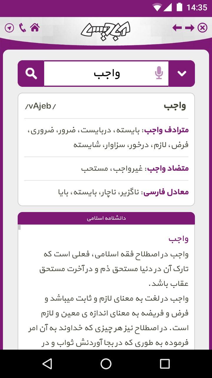 Abadis Dictionary 4.0 دانلود دیکشنری آبادیس برای اندروید