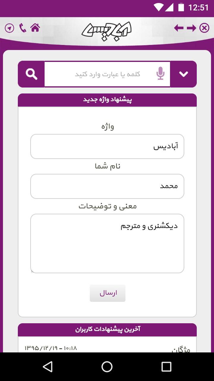 Abadis Dictionary 4.0 دانلود دیکشنری آبادیس اندروید