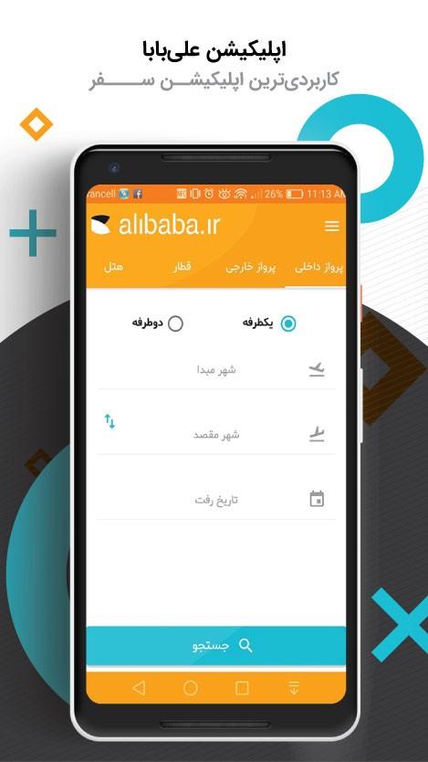 دانلود علی بابا Alibaba 8.2.1 برنامه خرید بلیط، هتل و تور اندروید