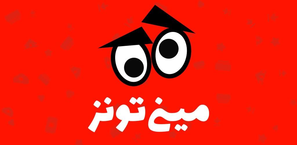 Minitoons 1.0.1 دانلود اپلیکیشن مینی تونز اندروید انیمیشن و کارتون