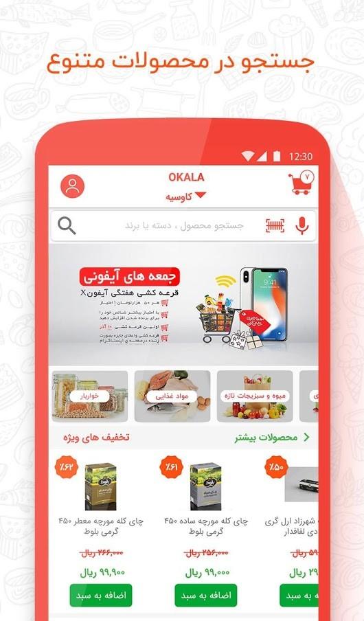 دانلود اکالا Okala 2.8.8 برنامه افق کوروش فروشگاه اینترنتی اندروید