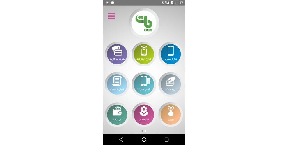 دانلود Put 6.0.0 – اپلیکیشن پات برای اندروید و iOS آیفون