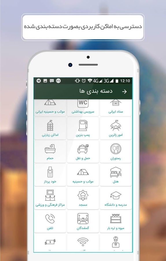 Zaer 5.9 دانلود و نصب اپلیکیشن زائر برای اندروید