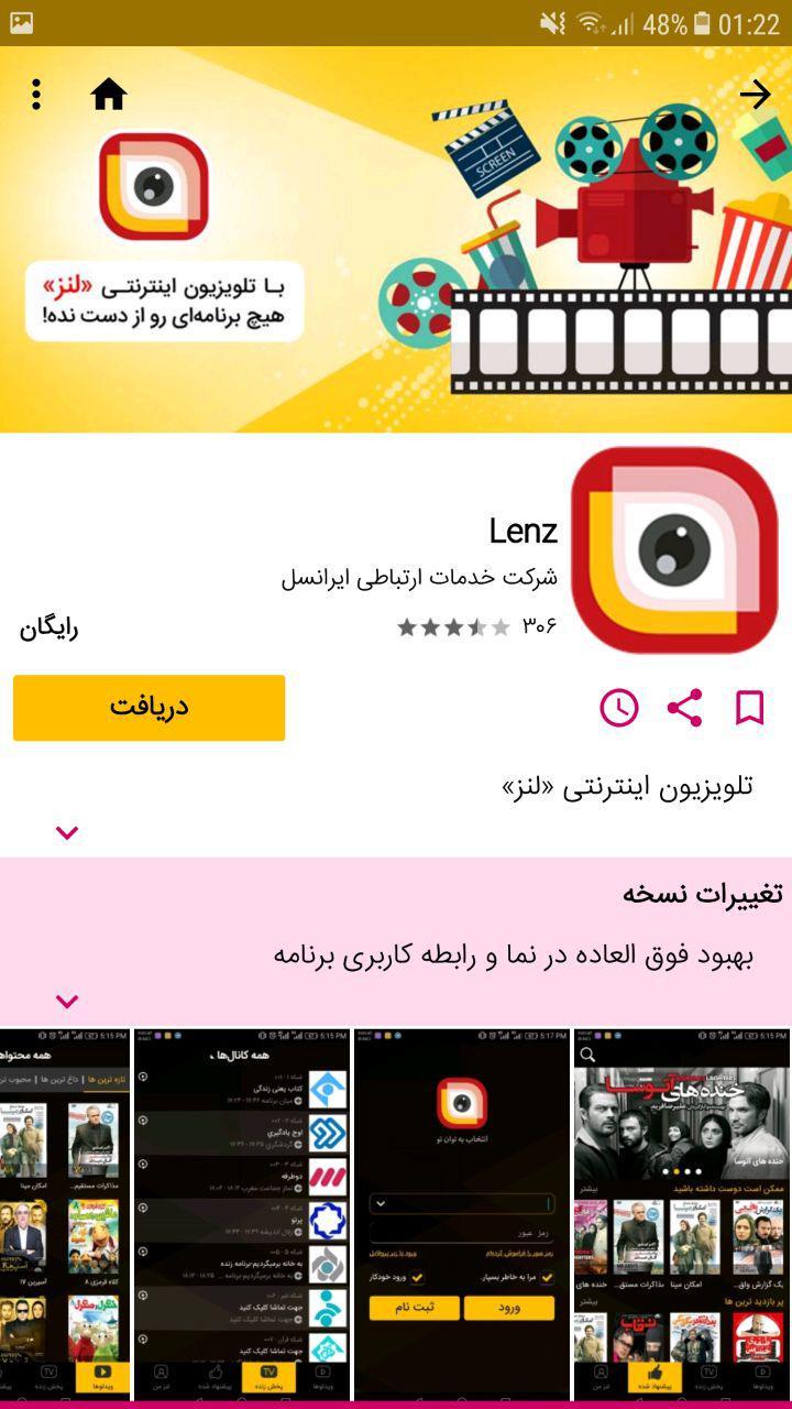 Charkhoneh 3.39.1 دانلود برنامه مارکت ایرانی چارخونه برای اندروید