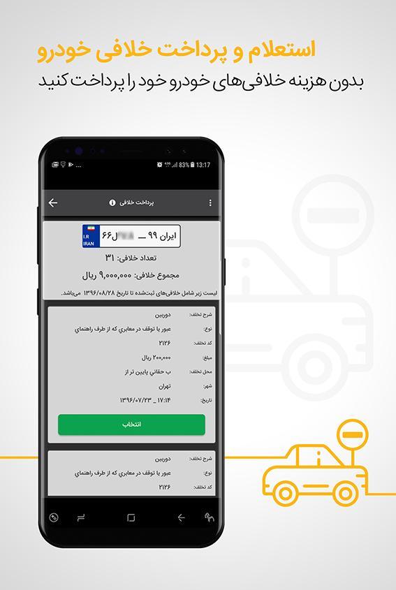 دانلود اپلیکیشن ایوا IVA 2.5.1 – خدمات پرداخت بانک ملی ایران اندروید