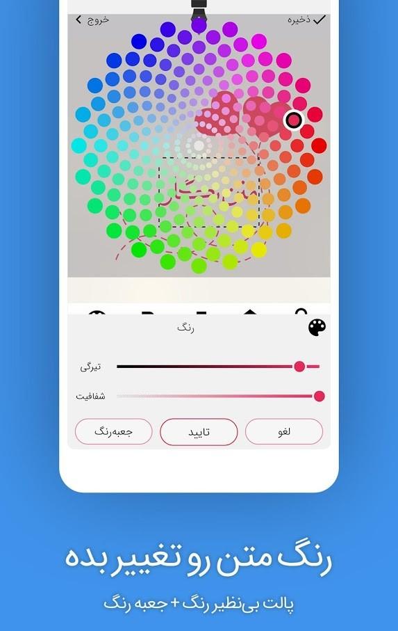 دانلود متن نگار Matn Negar 7.3.4 برنامه ویرایش عکس فارسی اندروید