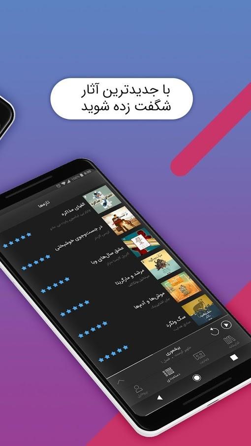 Navaar 3.1.0 دانلود اپلیکیشن نوار، مرجع کتاب های صوتی اندروید