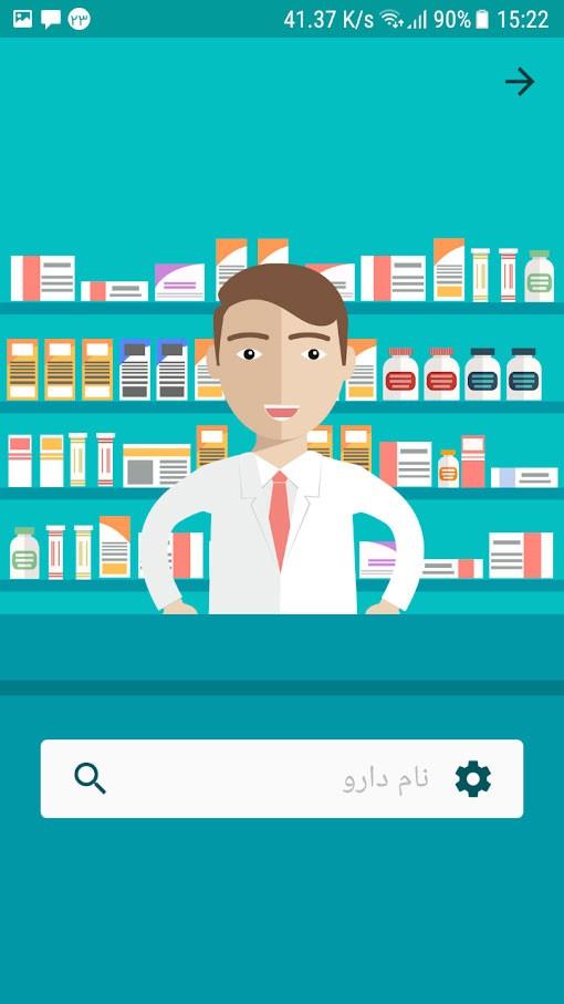 TTAC 6.1.2 دانلود اپلیکیشن تی تک سامانه اصالت غذا و دارو