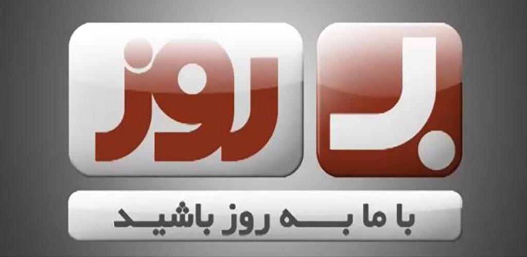 Brooz TV3 دانلود نرم افزار و بازی های برنامه به روز