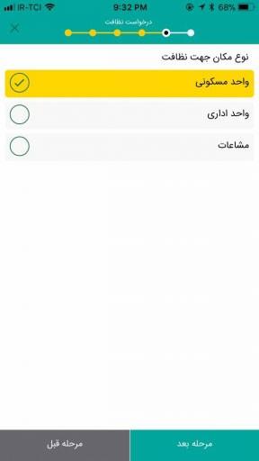 Contrat 11.0 دانلود اپلیکیشن کنترات (خدمات آنلاین)