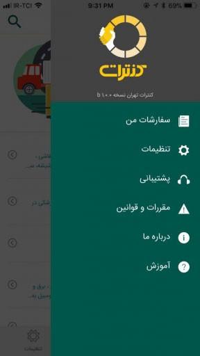 Contrat 6.0 دانلود اپلیکیشن کنترات (خدمات آنلاین)