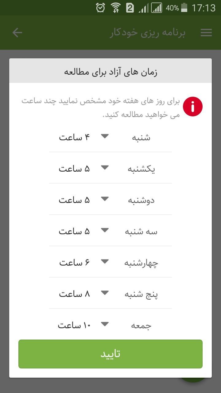 DarsYar 4.0 دانلود اپلیکیشن درس یار (مدیریت زمان مطالعه)