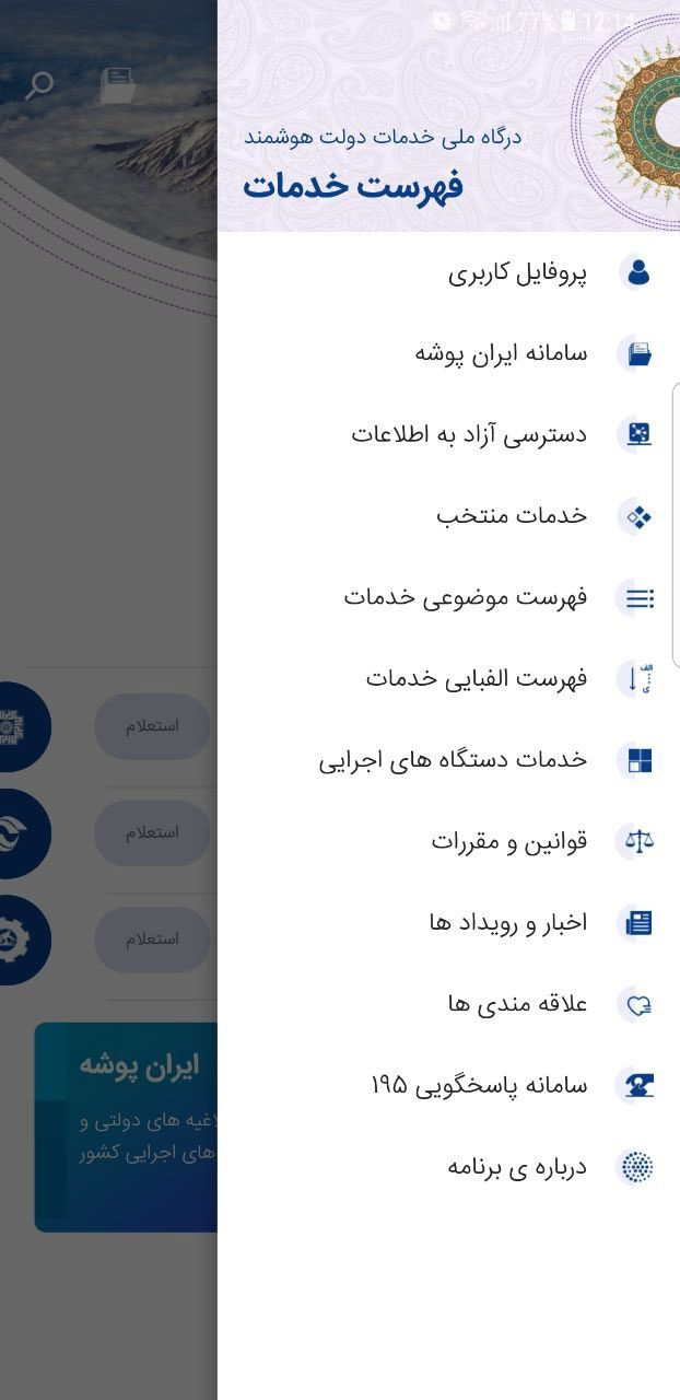 Dolat Hamrah 2.0.11 – دانلود اپلیکیشن دولت همراه ثبت نام کارت سوخت