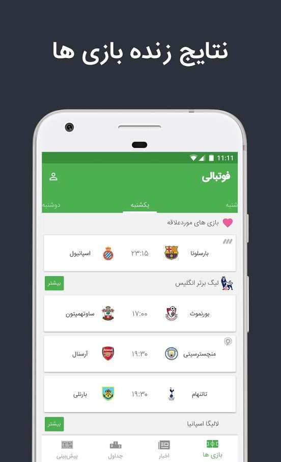 دانلود Footballi 6.6.2 – برنامه فوتبالی اندروید پیش بینی و نتایج زنده فوتبال