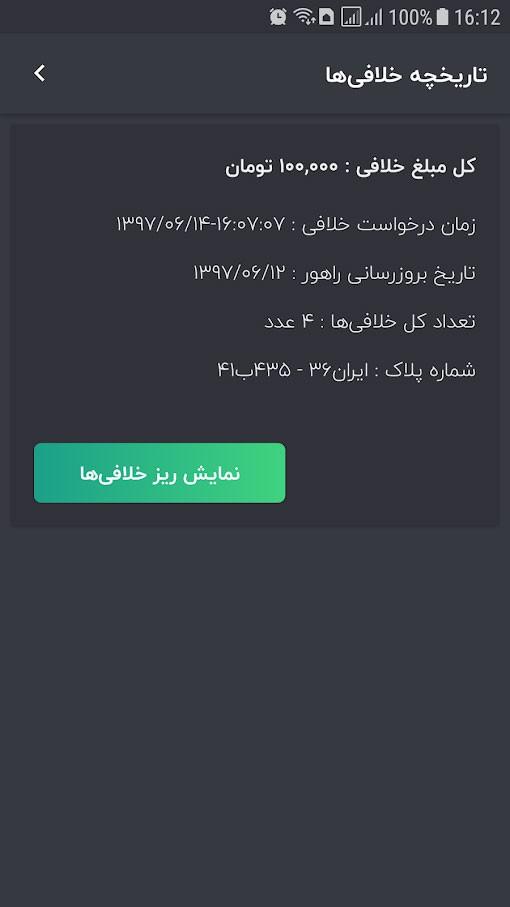 دانلود Khalafi Khodro 2.0.3 – برنامه استعلام خلافی خودرو اندروید
