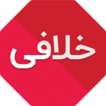 Khalafi Khodro 2.0.3 دانلود برنامه خلافی خودرو کاملا رایگان